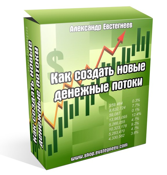 Как создать новые денежные потоки