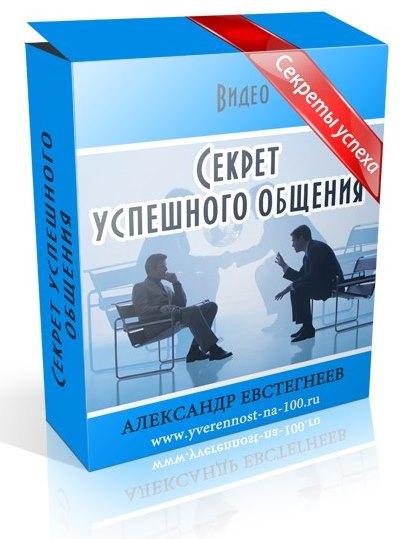 Секрет успешного общения