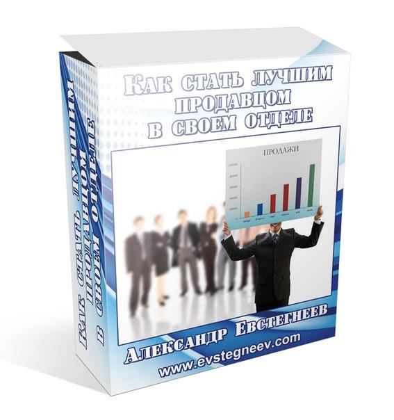 Как научиться продавать и стать лучшим продавцом в своем отделе