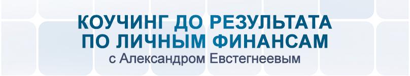 Коучинг-до-результата-по-личным-финансам-с-Александром-Евстегнеевым