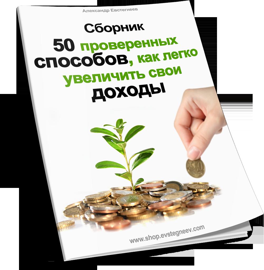Сборник «50 проверенных способов, как легко увеличить свои доходы»